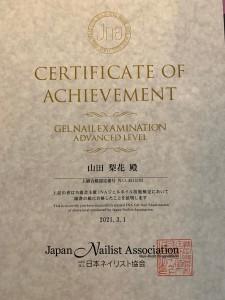 jna上級技能検定試験